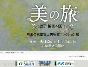 美の旅 西洋絵画400年 珠玉の東京富士美術館コレクション展