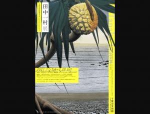 【1/5-17】田中一村展 ―千葉市美術館収蔵全作品