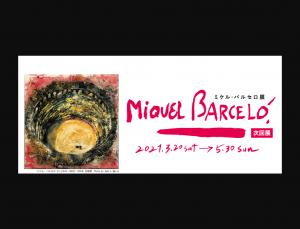 【4/27-5/9】ミケル・バルセロ展