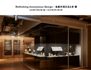 Rethinking Anonymous Design