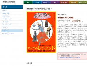 博物館でアジアの旅 アジアのレジェンド【事前予約制】