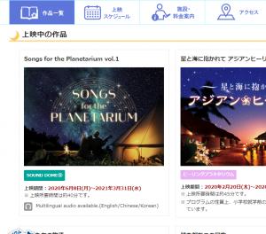 Songs for the Planetarium vol.1