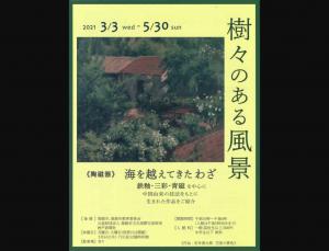 【5/8,9】『樹々のある風景』