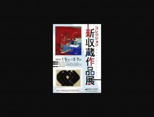 【2/23-28】新収蔵作品展