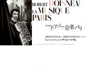 写真家ドアノー/音楽/パリ