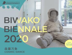 BIWAKOビエンナーレ2020