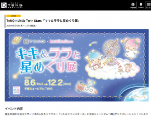 TeNQ×Little Twin Stars『キキ&ララと星めぐり展』