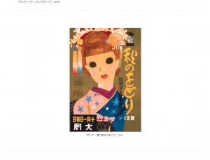 没後20年 今竹七郎展〜近代日本デザインのパイオニア〜