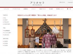 第38回 茶わん供養・有田のちゃわん祭り