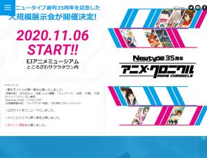 Newtype35周年アニメ・クロニクル