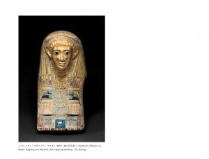 【4/27-5/5】古代エジプト展 天地創造の神話