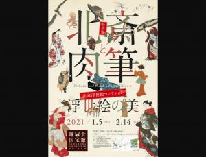 【1/12-17】「北斎と肉筆浮世絵の美 ―氏家浮世絵コレクション―」