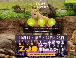 【10/24.25】秋のナイトZOO(事前申込み制)