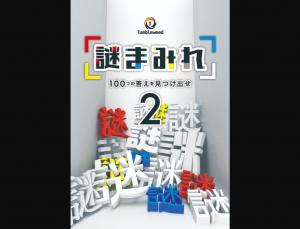 【2/26-28】リアル謎解きゲーム「謎まみれ2」