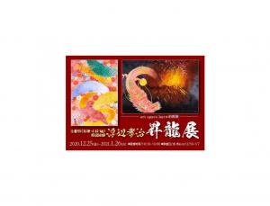 【1/15-19】元着物(友禅・小紋・紬)原図絵師 浮辺孝治 昇龍展