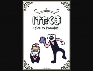 【東京】「けたくま×SWEETS PARADISE」コラボカフェ