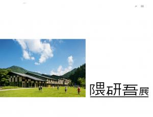【東京】隈 研吾展