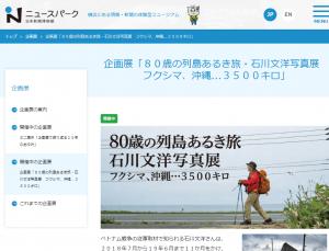 「80歳の列島あるき旅・石川文洋写真展 フクシマ、沖縄...3500キロ」