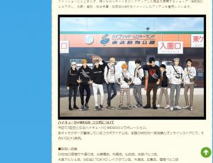 ハイキュー!! TO THE TOP×東武動物公園