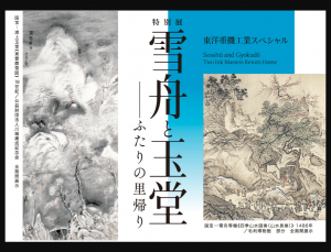 【2/16-28】特別展 雪舟と玉堂