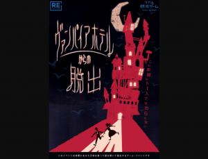 【1/15-17】ヴァンパイアホテルからの脱出【リバイバル公演】