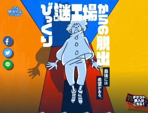 【東京】びっくり謎工場からの脱出