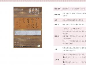「所蔵資料展 漱石の書と書簡」