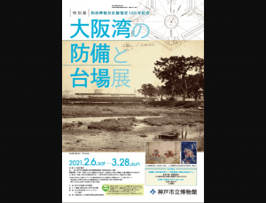 【2/23-28】大阪湾の防備と台場展