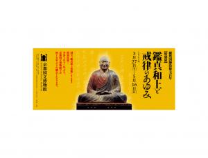 【4/13-18】特別展 鑑真和上と戒律のあゆみ