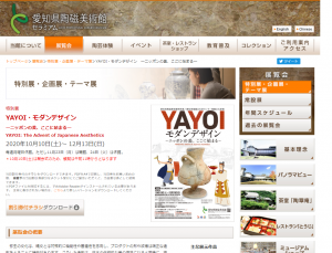 YAYOI・モダンデザイン