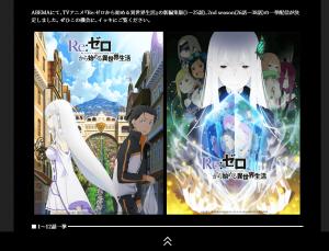 【大阪】『Re:ゼロから始める異世界生活』2nd season展