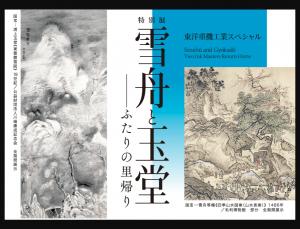 【3/9-14】特別展 雪舟と玉堂