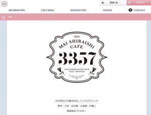 【愛知】MAI SHIRAISHI CAFE