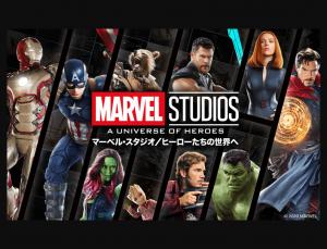 マーベル・スタジオ/ヒーローたちの世界へ
