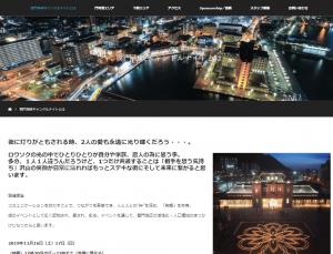 関門海峡キャンドルナイト2020