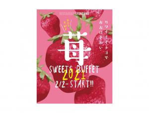 【2/24,25】苺スイーツビュッフェ