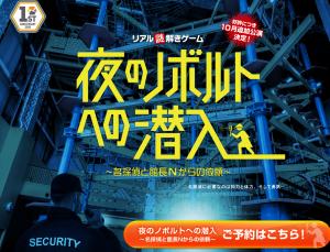 【10/24.25】ノボルトオープン1周年記念イベント