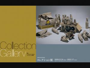 【2/23-28】2020年度 第4回コレクション展
