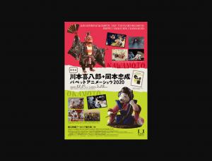 【2/9-3/28】川本喜八郎+岡本忠成 パペットアニメーショウ2020