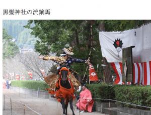 黒髪神社の流鏑馬