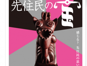 特別展「先住民の宝」