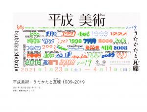 【2/23-28】平成美術