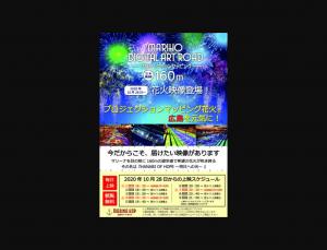 MARIHO DIGITAL ART ROADー プロジェクションマッピング ー