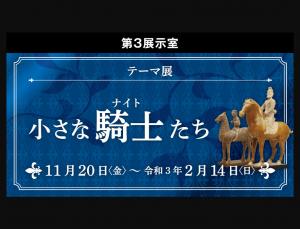 【1/14-17】「小さな騎士(ナイト)たち」