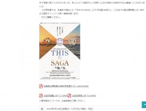 佐賀県立博物館50周年特別展THIS IS SAGA