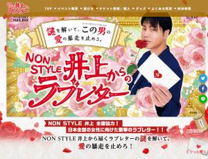 【東京】NON STYLE 井上からのラブレター
