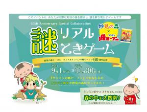 ケンミン焼ビーフン&妙見の森コラボリアル謎解きゲーム