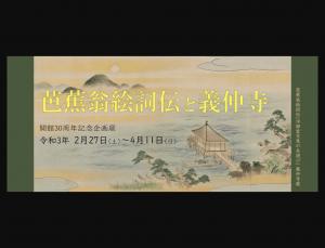 芭蕉翁絵詞伝と義仲寺