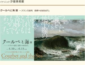 【4/10-13】クールベと海 展
