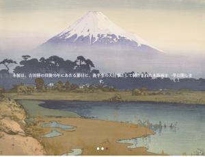 【京都】没後70年 吉田博展